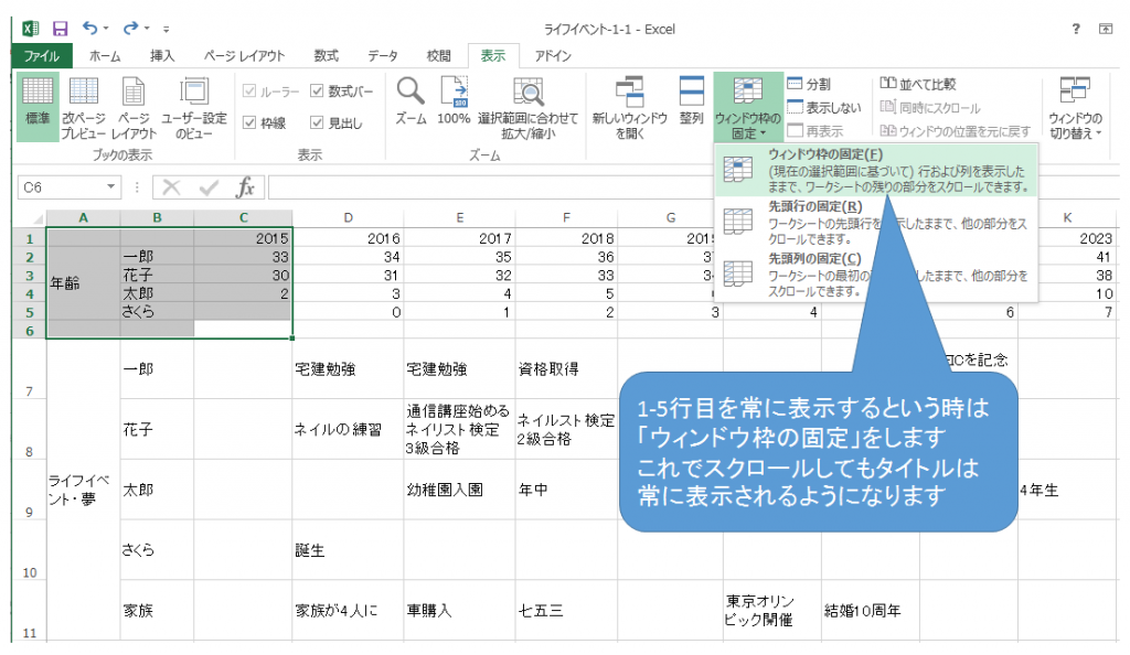 lifeplan-step3-1