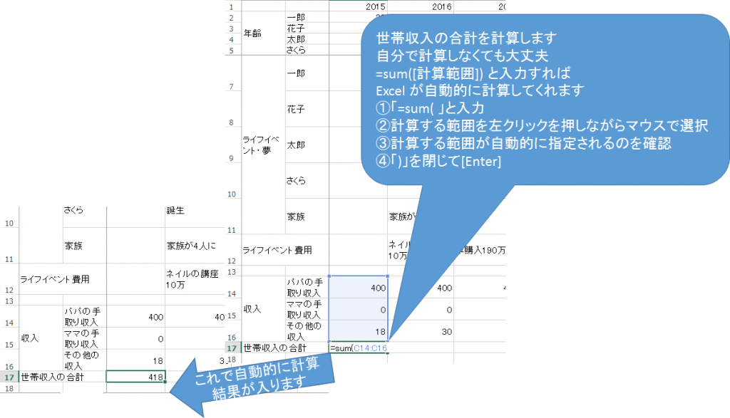lifeplan-step4-4