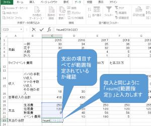 lifeplan-step4-8