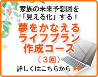 ライフプラン作成コース